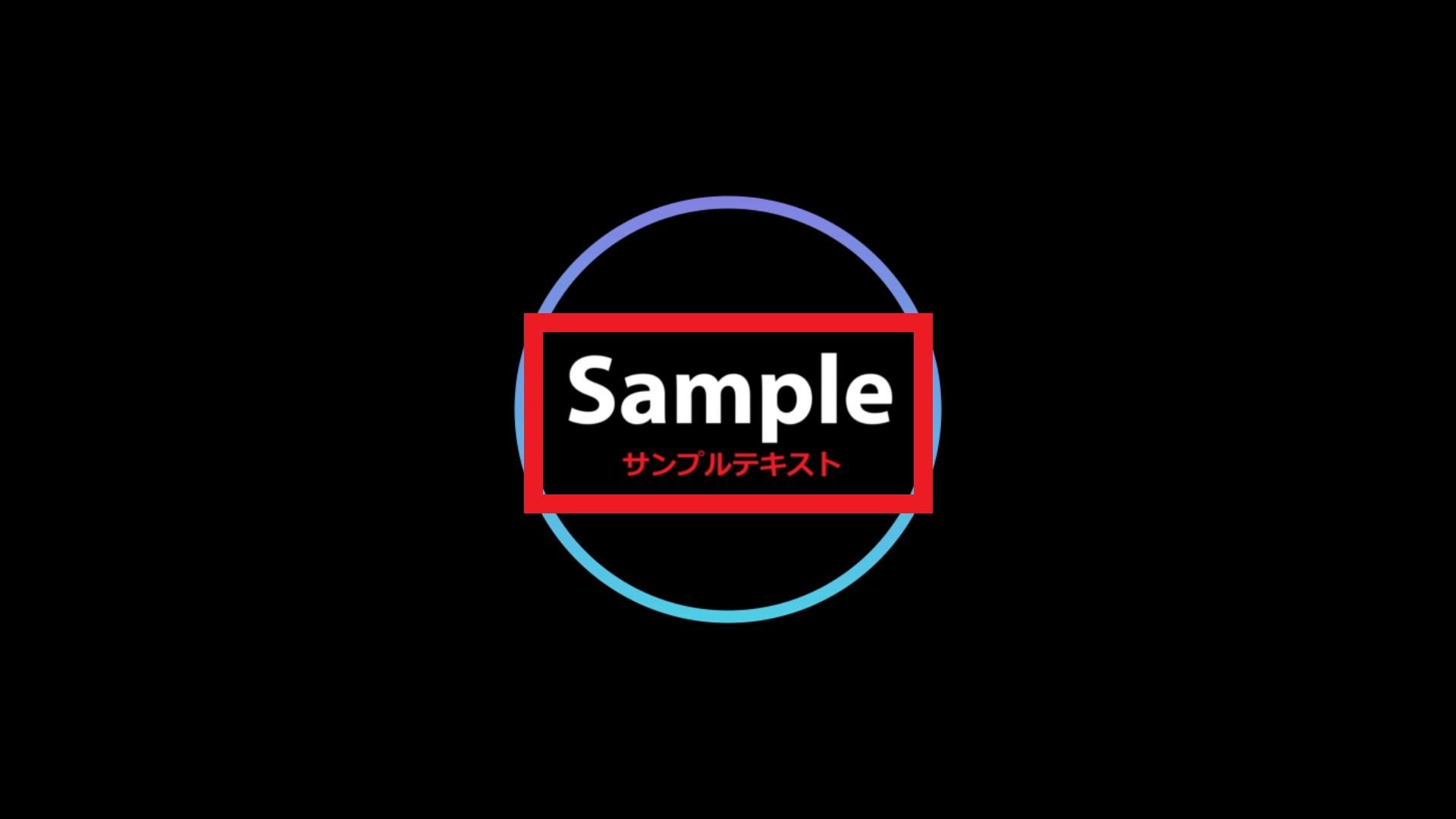 テキスト2行版のサンプル